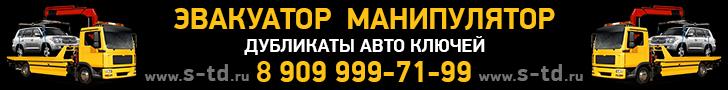 Эвакуатор манипулятор в Зеленограде, Москве и области — Служба «ТрансДоставка»